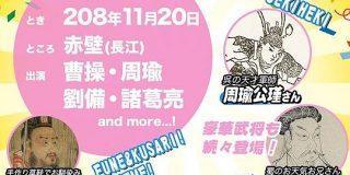赤壁の戦いをイベント風にしたポスターに三国志ファン爆笑「県民イベントか(笑)」「めっちゃ行きたい」 - Togetter