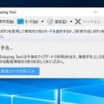 「Snipping Tool」は廃止へ 「Windows 10 RS5」でスクショの取り方はこうなる – やじうまの杜