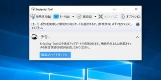 「Snipping Tool」は廃止へ 「Windows 10 RS5」でスクショの取り方はこうなる - やじうまの杜