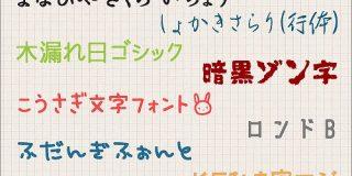 新しい日本語フォントがたくさんリリースされてる!2018年上半期、日本語の新作フリーフォントのまとめ | コリス