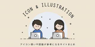 アイコン使いや図版が参考になるサイトまとめ | 株式会社LIG