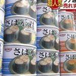 サバ缶が熱い!売れすぎて悲鳴も 超人気背景は…|テレ朝news