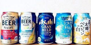 夏にぴったりな「フルーツ系ビール」を飲み比べしてみた | マイナビニュース