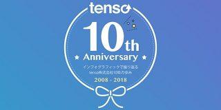 tenso inc. 10th Anniversary|tenso株式会社