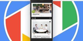 Google Chromeユーザーは知っておくべき神ワザ! ひとつ上のスクリーンショット術 | 株式会社LIG