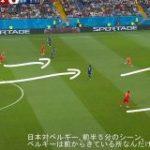 2018年FIFAワールドカップ、日本対ベルギーのレビュー「日本が史上最もベスト8に近づいた日」 – pal-9999のサッカーレポート