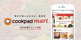 クックパッドが食品ECビジネスに参入、街のお店のこだわり食材をアプリで買える「クックパッドマート」発表 | TechCrunch