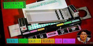 昭和の小学生に大人気だった「多面式ふで箱」を今の小学生に見せてみたら #たいむとんねる - Togetter