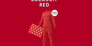 赤いZOZOSUIT、1000着限定で発売 最短で注文した翌日に届く - ITmedia