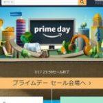 Amazonプライムデー初日、世界でアクセス問題発生 – ITmedia