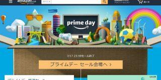 Amazonプライムデー初日、世界でアクセス問題発生 - ITmedia