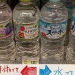 「味付き水が普通の水とまぎらわしい」に対応して表示をつけたコンビニの事例。「味付きです」の表示は必要? – Togetter