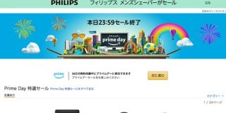 Amazon、プライムデーの売り上げが過去最高を更新したと発表。全世界で1億個以上の商品を販売 : IT速報