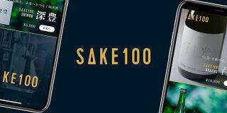 「SAKETIMES」が日本酒小売業界参入!高価格オリジナル日本酒を販売するEコマース「SAKE100」開始! | NOMOOO
