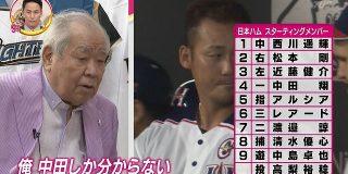 ノムさん「日本ハムの選手は中田しか知らない」 : なんJ(まとめては)いかんのか?