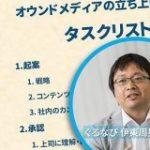 ぐるなび伊東氏が明かすオウンドメディア立ち上げの極意-新米担当者に贈る「タスクリスト」付き | Web担当者Forum