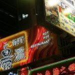 香港名物「道路にせり出したネオンサイン」は静かに姿を消そうとしている – GIGAZINE