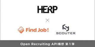 人材採用のOpen API構想を掲げるHERPが「Find Job!」「SCOUTER」とAPI連携開始へ | TechCrunch