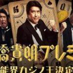 【速報】石橋貴明さん、アベマTVに参戦:キニ速