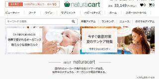 BEENOS、『naturacart』を運営するcartへの出資で合意|ECのミカタ