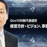 2022年までに国内3位の規模へ 本気を出したeBayは日本を攻略するか|ECのミカタ