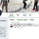 山本一郎さんのTwitterアカウント、凍結される – ITmedia