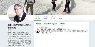 山本一郎さんのTwitterアカウント、凍結される - ITmedia