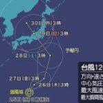 こっちくんな!7月最終週末に日本を直撃しそうな台風12号(ジョンダリ)のTwitterアカ登場、各種イベントに興味津々 – Togetter