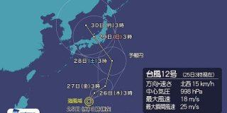 こっちくんな!7月最終週末に日本を直撃しそうな台風12号(ジョンダリ)のTwitterアカ登場、各種イベントに興味津々 - Togetter