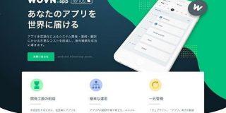 サイト多言語化ツール「WOVN.io」がスマホアプリに対応 30カ国に翻訳 - CNET