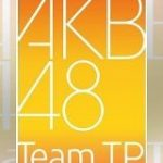 AKB運営会社が「TPE48」と契約解消 新たに「AKB48 Team TP」立ち上げ|東スポ