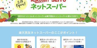楽天と西友、8月14日から「楽天西友ネットスーパー」をオープンへ : IT速報
