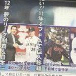 村田、今季限りで引退 12球団オファーなし 男の決断 : なんJ(まとめては)いかんのか?