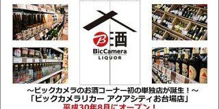 ビックカメラ、酒専門の「ビックカメラリカー」をお台場にオープン。家電は扱わない新業態 : IT速報