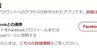 ツイートのFacebookでの自動投稿が8月1日から無効に Facebookの権限廃止で - ITmedia