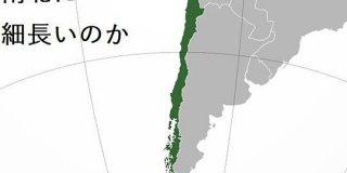 チリはなんであんなに南北に細長いのか - Togetter