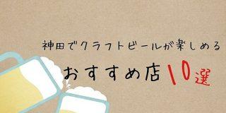個性的な店が集結!「神田」でクラフトビールが楽しめるオススメの店10選 | NOMOOO