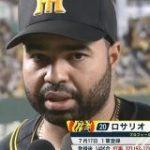 阪神、ロサリオの満塁弾などで3連勝 巨人は連勝止まり広島と10.5ゲーム差に… : なんじぇいスタジアム