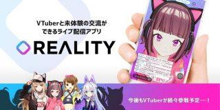 グリーがVTuber専用ライブ配信サービス「REALITY」公開、ファン獲得と収益化サポートへ | TechCrunch