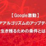 【Google激動】コアアルゴリズムのアップデートを生き残るための条件とは? | ブログ集客実践の書