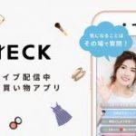 KDDIとエブリーがライブコマースアプリ「CHECK」公開 | TechCrunch