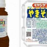 まるか食品:「ペヤングやきそば」ソース ボトル売り開始 – 毎日新聞