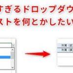【Excel】ドロップダウンリストの選択肢が多すぎ!エクセルで2段階のドロップダウンリストで表示項目を絞り込むテクニック – 窓の杜