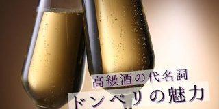 【高級酒の代名詞】飲兵衛さん憧れのお酒「ドンペリ」の魅力を徹底解説 | NOMOOO(ノモー)
