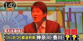【悲報】林修さん石川県を知らなかった : なんじぇいスタジアム