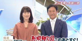 熱闘甲子園、栗山英樹&長島三奈が7年ぶりに復活出演! : なんJ(まとめては)いかんのか?