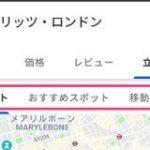 ホテルのポータルサイトはもう不要?Google、ホテルのリスティング結果に「立地」タブを追加 | 海外SEO情報ブログ