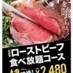 「ローズ&クラウン」夏の肉祭りでお盆期間限定の「ローストビーフ食べ放題」登場! | NOMOOO
