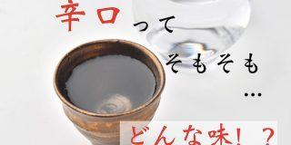 「辛い」ってどういう意味?日本酒の「辛口」がどんな味なのか徹底解説! | NOMOOO