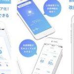 自律神経の活動量などを数値化-CAと順天堂大学、ヘルスケアアプリ「CARTE」 – CNET